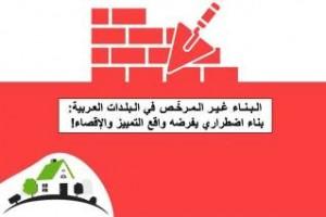 Unlicensed-Buildings-319-213