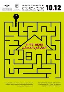 הזכות לדיור 2016