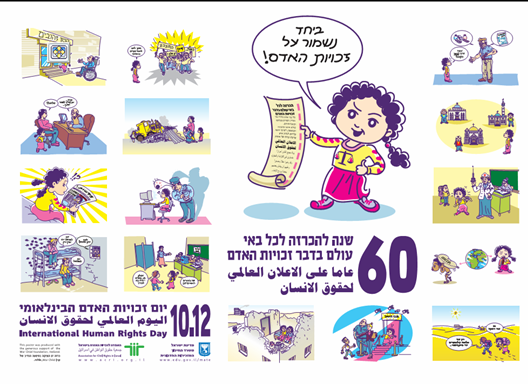 60 שנה להכרזת זכויות האדם- 2008