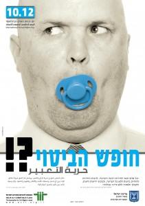 חופש הביטוי - 2009