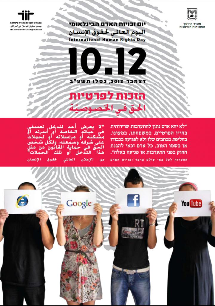 הזכות לפרטיות בעידן הטכנולוגי - 2012