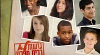 פנייה לשר החינוך- תכנית כוללת לחינוך נגד גזענות