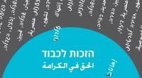 יום זכויות האדם הבינלאומי 2014 – בסימן הזכות לכבוד
