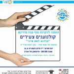 קולנוענים צעירים : אילוסטרציה