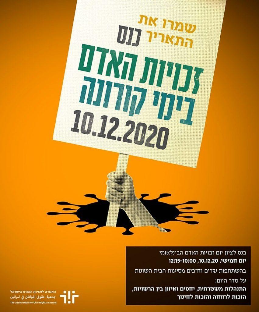 שמור את התאריך, כנס זכויות האדם בימי קורונה 10.12.2020